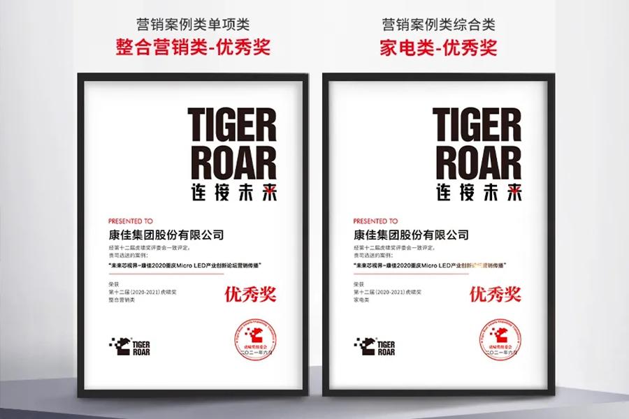 数字营销驱动品牌升级,康佳集团斩获第十二届虎啸奖两项大奖