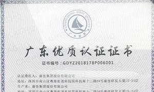 e尊国际电视荣获广东省优质产品称号