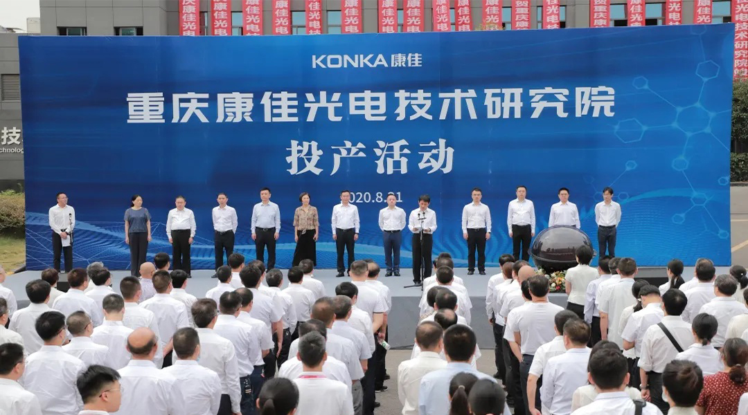投资50亿元!康佳集团 Micro LED 一期项目重庆璧山投产