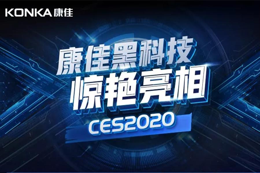 康佳黑科技惊艳亮相CES2020