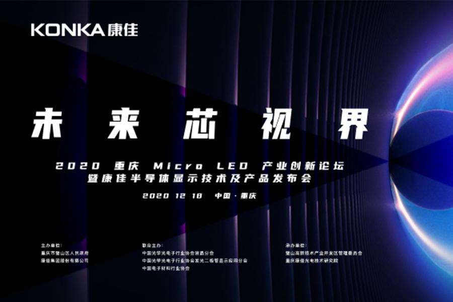 """聚焦产业发展,康佳2020重庆Micro LED产业创新论坛开启""""未来芯视界"""""""