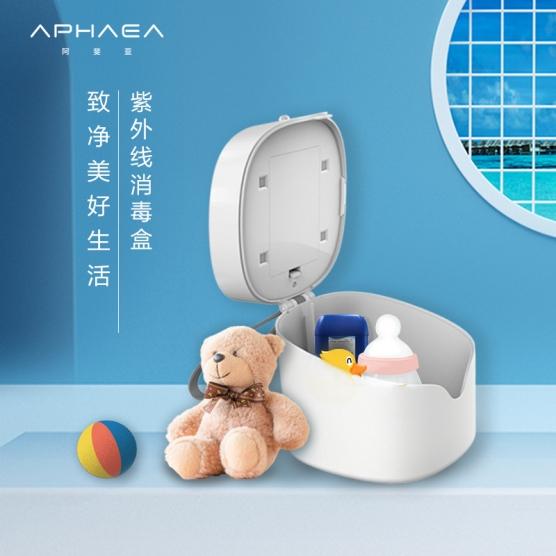 阿斐亚(APHAEA)紫外线消毒盒PB mini