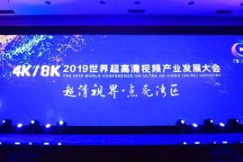 康佳联合咪咕共建5G超高清实验室,迎接5G商业化时代