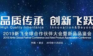 """""""品质传承 创新飞跃"""" 2019新飞全球客户合作伙伴大会暨新品品鉴会胜利召开"""