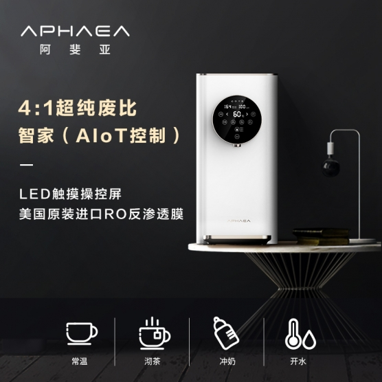 阿斐亚(APHAEA)免安装智能家用净水器PW1 1