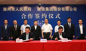 160亿元滁州项目签约,千亿康佳迈出战略第一步