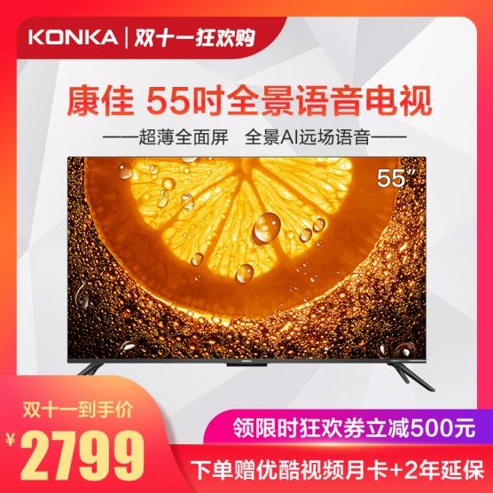 55A10 55英寸免遥控远场语音全面屏电视