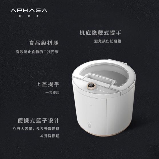 阿斐亚(APHAEA) 家用果蔬消毒清洗机PV1