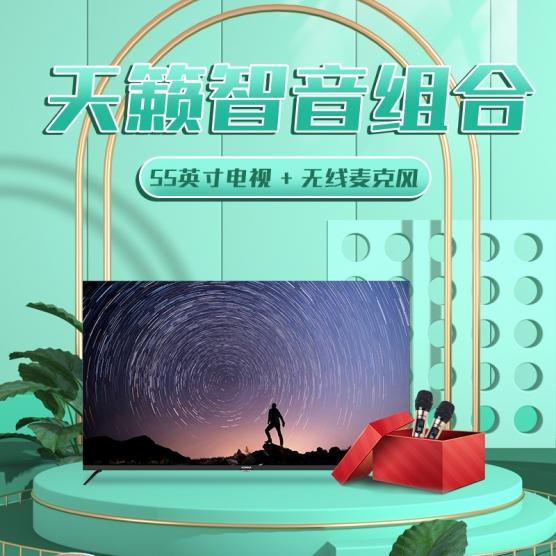 天籁智音旗舰套餐 AI智能电视+无线双麦克风