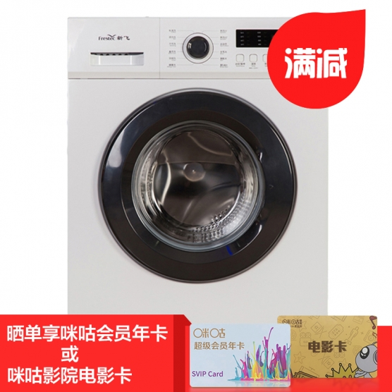 8公斤  变频滚筒洗衣机XQG80-1203BD