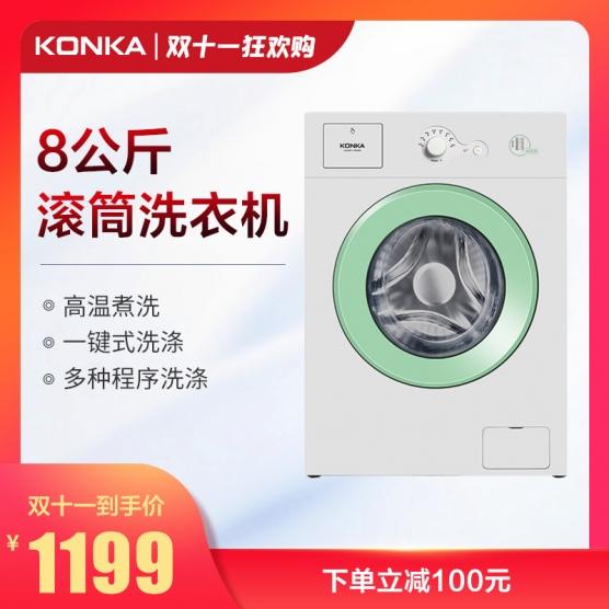 8公斤 滚筒洗衣机XQG80-10D08W