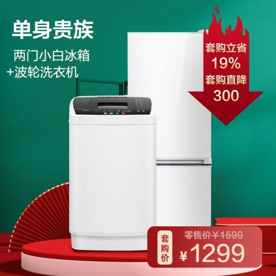 单身贵族 两门冰箱+波轮洗衣机
