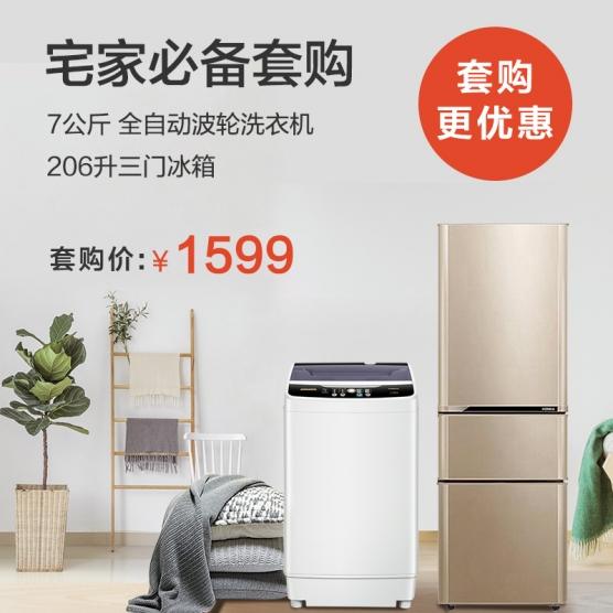 宅家必备套餐  三门冰箱+波轮洗衣机