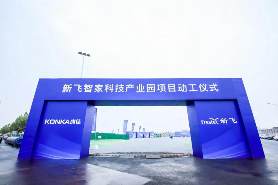 康佳集团白电智造再加码,十亿新飞智家科技产业园动工