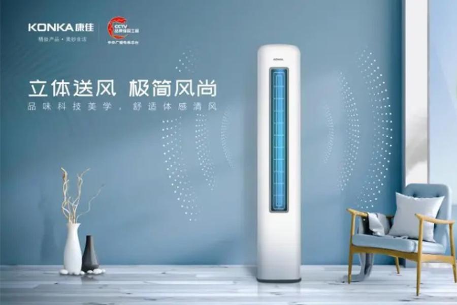 2020空调行业高峰论坛:康佳空调实力荣获大奖