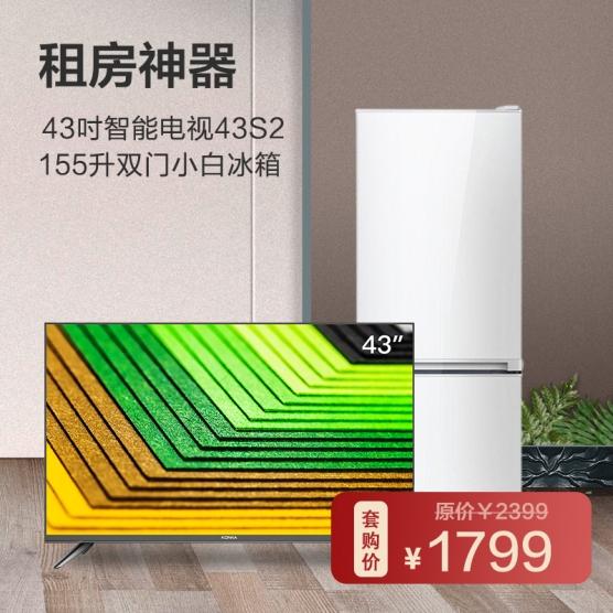 租房神器套餐 智能电视+双开门冰箱