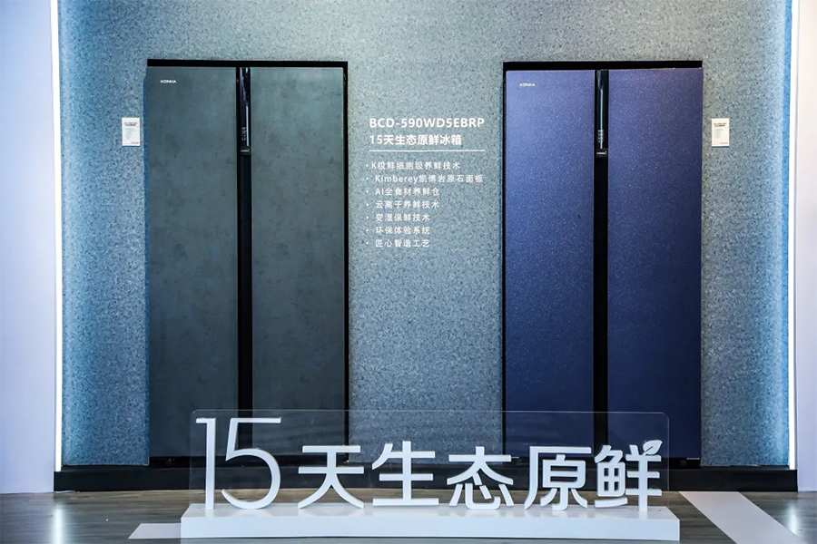 康佳冰箱再获安徽省科学技术进步奖,彰显科技创新精锐力量