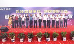 康佳科创中心项目开工奠基仪式在滁州隆重举行