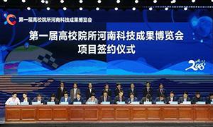 高博会 | 康佳集团与新乡县政府正式签署战略合作项目