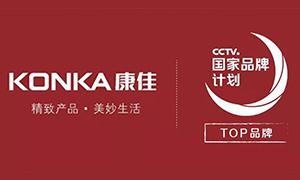 康佳入选2019年CCTV国家品牌计划TOP品牌