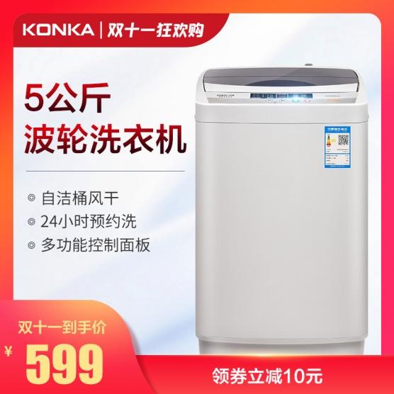 5公斤 全自动波轮洗衣机XQB50-218