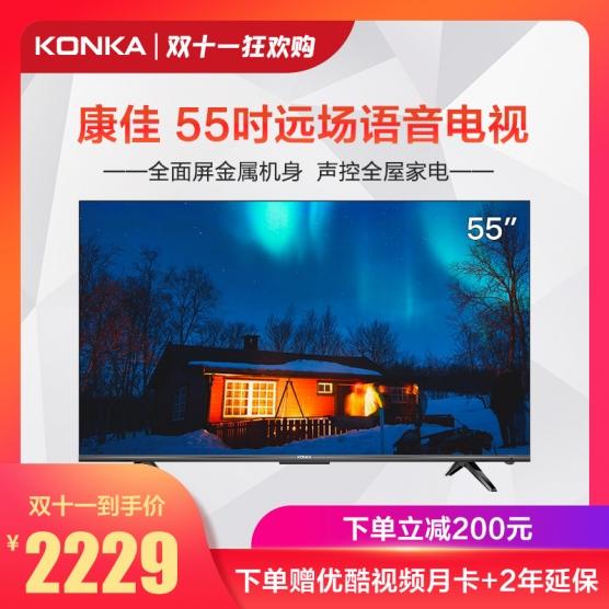 LED55D8 55英寸远场语音免遥控电视
