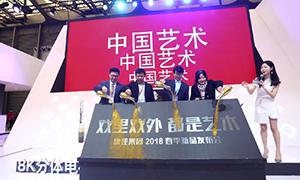 """吴晓波在AWE盛赞康佳电视为""""新物种"""""""