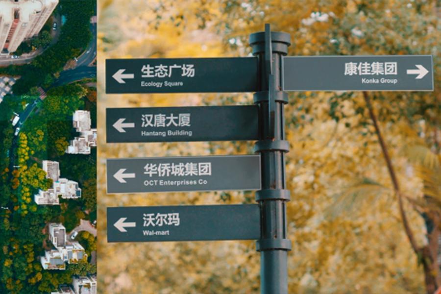 共同的温度丨康佳集团献礼华侨城集团35周年