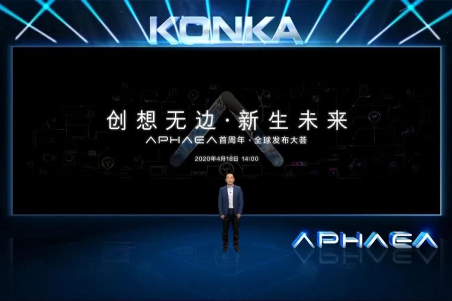 康佳APHAEA发布全新品牌战略,构建未来智慧生态