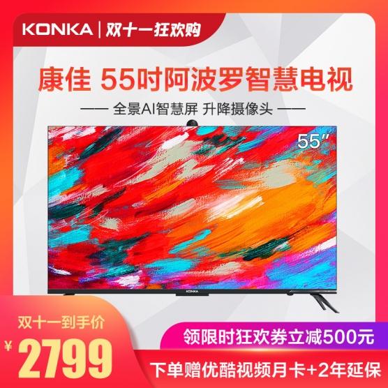 阿波罗智慧电视 55A10S