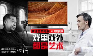 康佳电视祝贺贾樟柯电影入围戛纳电影节主竞赛单元