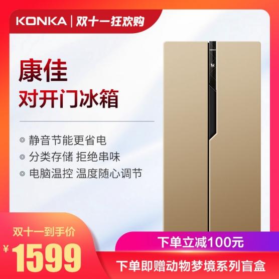 400升 对开门冰箱BCD-400EGX5S