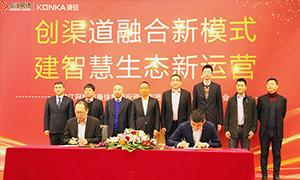 康佳集团与龙江网络举行投资合作启动签约仪式