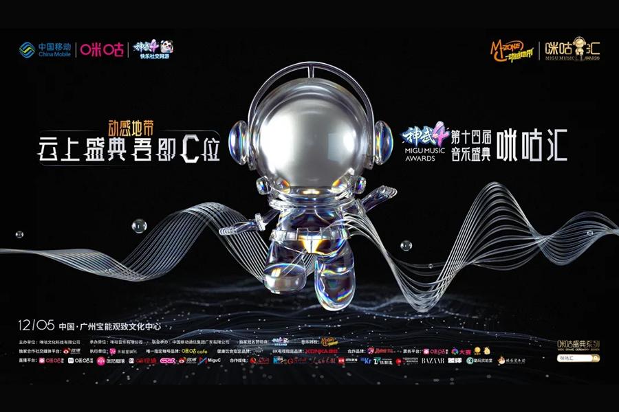 科技音乐云融合,康佳 APHAEA Micro LED 超高清显示闪耀咪咕汇
