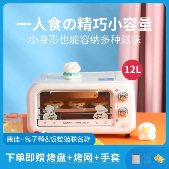 包子鸭饭粒猫联名12L烤箱 KAO-M12