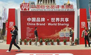康佳受邀参展首届中国自主品牌博览会