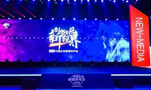 """重磅官宣:康佳集团官方微信微博荣获""""2018年度央企最具影响力新媒体二级账号"""""""