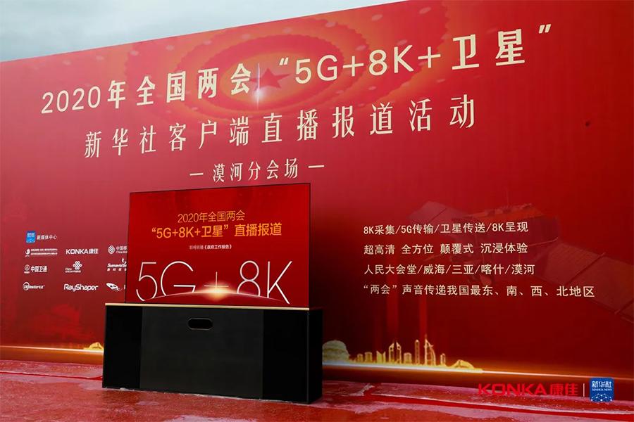 受邀新华社客户端5G+8K两会直播,康佳APHAEA未来屏国家级项目首秀