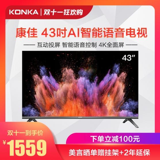 LED43U5 43英寸AI智能语音全面屏