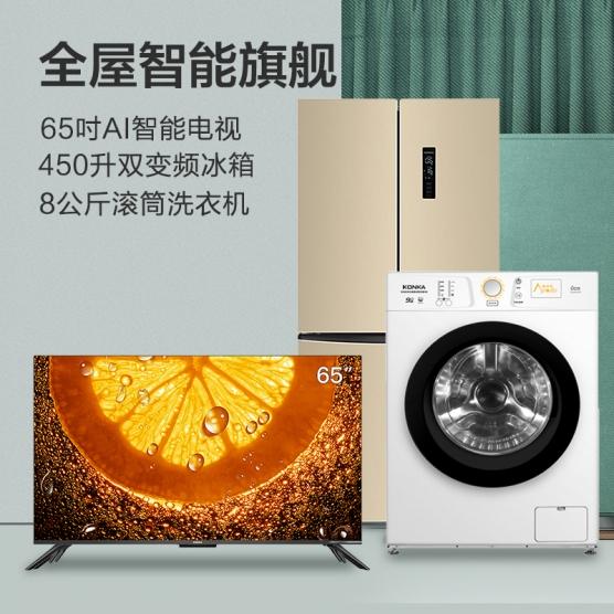 全屋智能旗舰套餐  AI智能电视+双变频冰箱+滚筒洗衣机