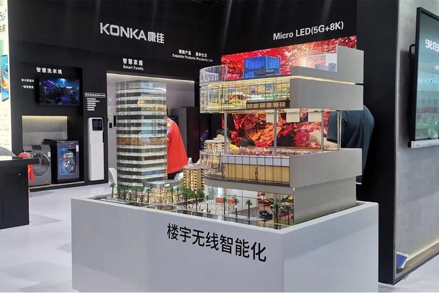万物智联,康佳全新物联网智慧平台亮相中国移动大会
