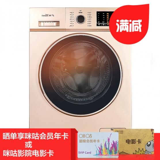 10公斤 变频滚筒洗衣机XQG100-1203HJD