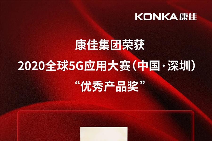 """康佳集团5G+8K多形态终端直播系统,荣膺全球5G应用大赛""""优秀产品奖"""""""