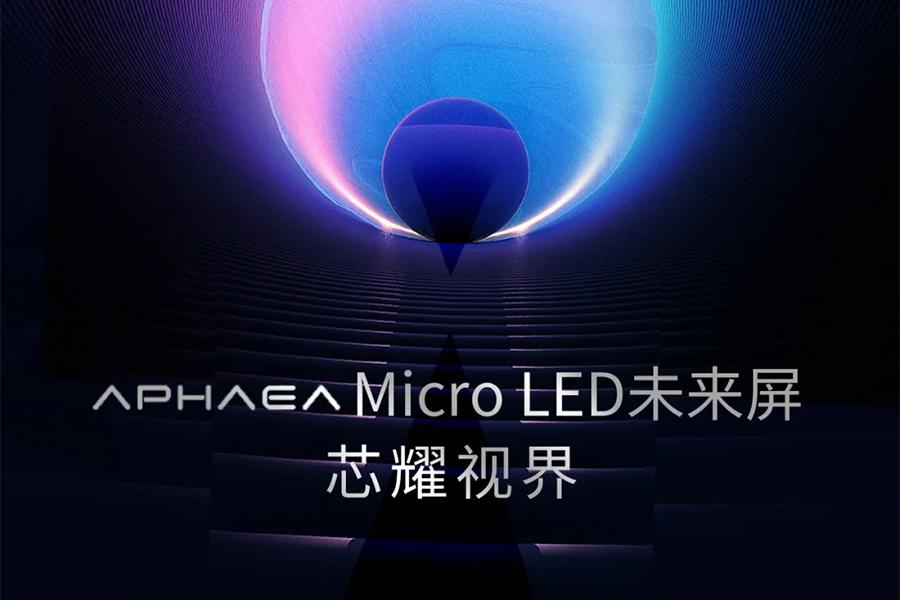 一张图读懂APHAEA Micro LED未来屏系列产品