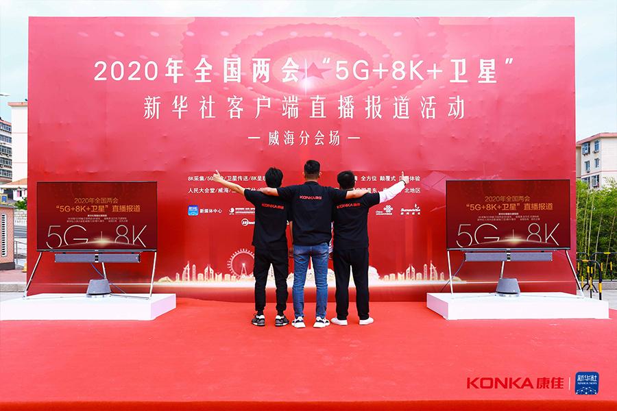 康佳Micro LED应用首秀  5G+8K电视助力直播凸显科技实力