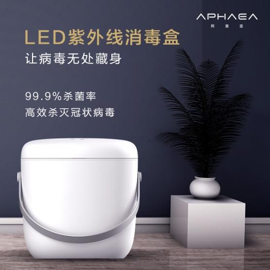阿斐亚(APHAEA)紫外线大消毒盒PB1