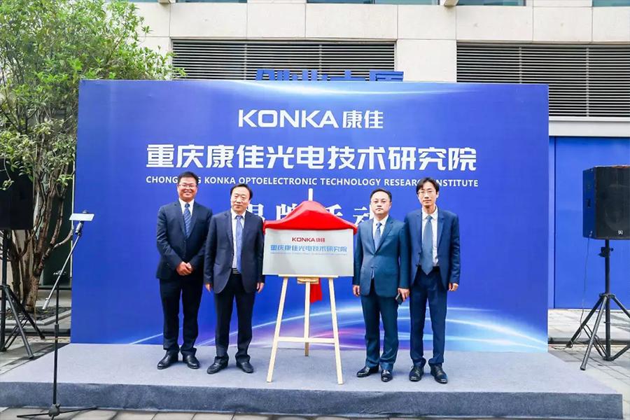 科技创新推进产业升级,重庆康佳半导体光电科技产业园动工
