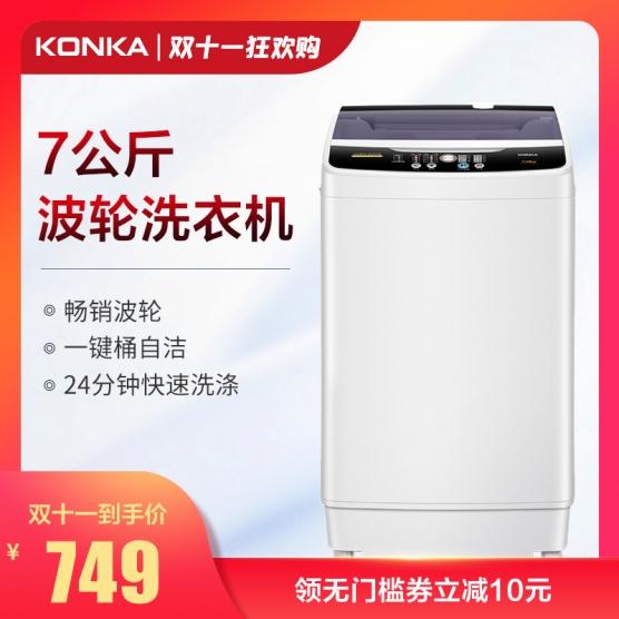 7公斤全自动波轮洗衣机  XQB70-20D0B
