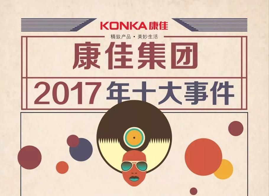 康佳集团2017年十大事件